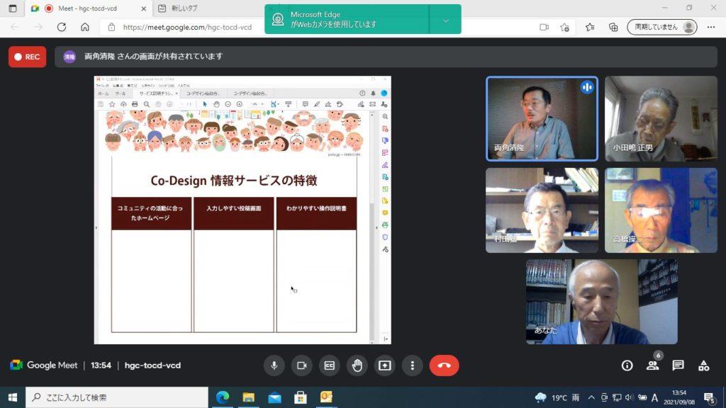 HP編集プログラム契約のオンライン会議を開催